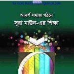 সূরা মাঊন এর শিক্ষা pdf বই ডাউনলোড