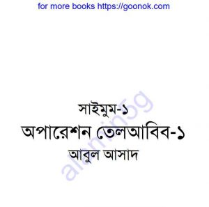 অপারেশন তেলআবিব pdf বই ডাউনলোড