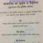 আকাবির কা সুলূক ও ইহসান pdf বই ডাউনলোড