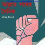আল্লার পথের সৈনিক pdf বই ডাউনলোড