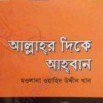 আল্লাহর দিকে আহবান pdf বই ডাউনলোড