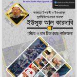 ইউসুফ আল কারদাবি পরিচয় pdf বই ডাউনলোড