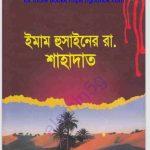 ইমাম হুসাইনের রাঃ শাহাদাত pdf বই ডাউনলোড