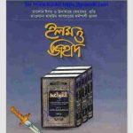 ইলম ও জিহাদ pdf বই ডাউনলোড