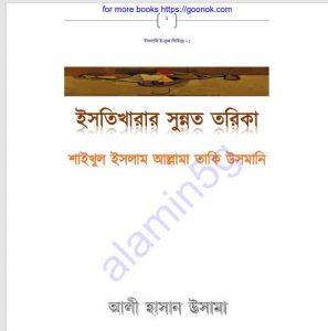 ইসতিখারার সুন্নত তরিকা pdf বই ডাউনলোড