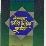 ইসলামে ধর্মীয় চিন্তার পূর্ণগঠনে pdf বই ডাউনলোড