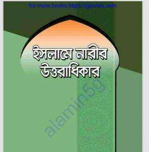 ইসলামে নারীর উত্তরাধিকার pdf বই ডাউনলোড