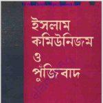 ইসলাম কমিউনিজম  ও পুজিঁবাদ pdf বই ডাউনলোড