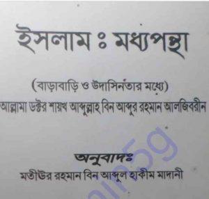 ইসলাম মধ্যপন্থা pdf বই ডাউনলোড
