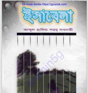 ইসাবেলা pdf বই ডাউনলোড