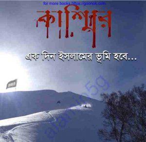 কাশ্মির একদিন ইসলামের ভূমি হবে pdf বই