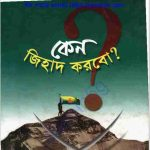 কেন জিহাদ করবো pdf বই ডাউনলোড