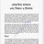 কোয়ান্টাম কালচার বিজ্ঞান ও ইসলাম pdf বই ডাউনলোড