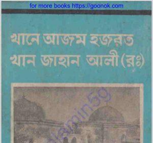 খান জাহান আলী রঃ pdf বই ডাউনলোড