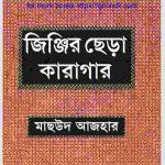 জিঞ্জির ছেড়া কারাগার pdf বই ডাউনলোড