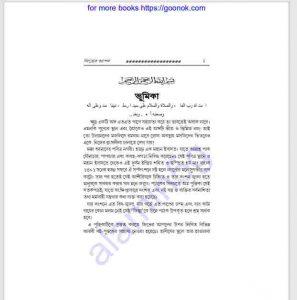 জিভের আপদ pdf বই ডাউনলোড