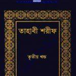 তাহাবী শরীফ তৃতীয় খন্ড pdf বই ডাউনলোড