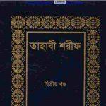 তাহাবী শরীফ দ্বিতীয় খন্ড pdf বই ডাউনলোড