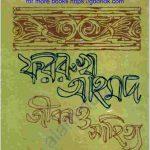 ফররুখ আহমদ জীবনও সাহিত্য pdf বই ডাউনলোড
