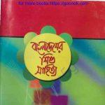 বাংলাদেশের শিশু সাহিত্য pdf বই ডাউনলোড
