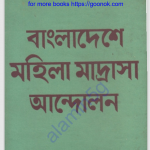বাংলাদেশে মহিলা মাদ্রাসা আন্দোলন pdf বই ডাউনলোড