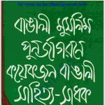 বাঙালী মুসলিম পূর্নজাগরণে কয়েকজন বাঙালি pdf বই ডাউনলোড