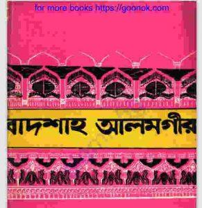 বাদশাহ আলমগীর pdf বই ডাউনলোড