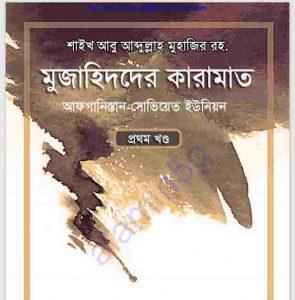 মুজাহিদদের কারামাত pdf বই ডাউনলোড