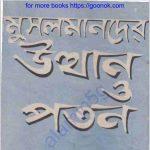 মুসলমানদের উত্থান ও পতন pdf বই ডাউনলোড