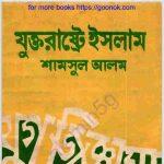 যুক্তরাষ্ট্রে ইসলাম pdf বই ডাউনলোড