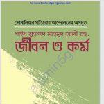 শাইখ মুহাম্মাদ মাহমুদ আলী রহ. pdf বই ডাউনলোড