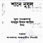 শানে নুযূল pdf বই ডাউনলোড