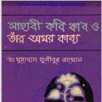 সাহাবী কবি কাব্য pdf বই ডাউনলোড