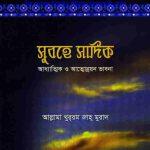সুবহে সাদিক pdf বই ডাউনলোড