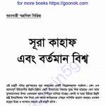 সূরা কাহাফ এবং বর্তমান বিশ্ব pdf বই ডাউনলোড