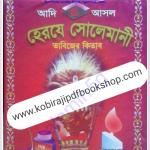 হেরযে সোলেমানী তাবিজের কিতাব pdf বই ডাউনলোড