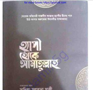 হ্যাপী থেকে আমাতুল্লাহ pdf বই ডাউনলোড
