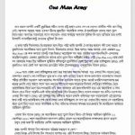 One Man Army pdf বই ডাউনলোড