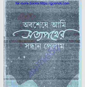 অবশেষে আমি সত্যপথের সন্ধান পেলাম pdf বই