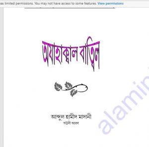 অযাহাক্বাল বাত্বিল pdf বই ডাউনলোড