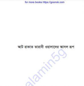 আট রাকাত তারাবী ওয়ালাদের আসল রূপ pdf বই