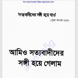 আমিও সত্যবাদীদের সঙ্গী হয়ে গেলাম pdf বই ডাউনলোড