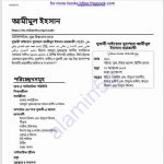 আমীমুল ইহসান বারকাতী pdf বই ডাউনলোড