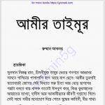 আমীর তৈমুর pdf বই ডাউনলোড
