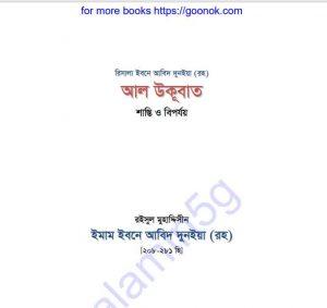 আল উকূবাত pdf বই ডাউনলোড