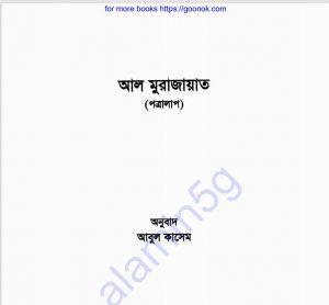 আল মুরাজায়াত pdf বই ডাউনলোড