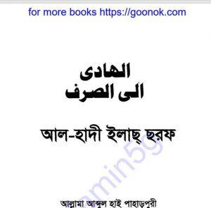 আল হাদী ইলাছ ছরফ pdf বই ডাউনলোড