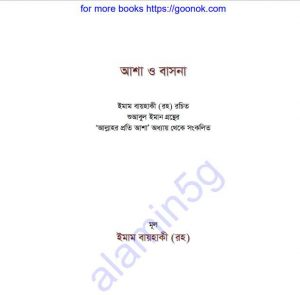 আশা ও বাসনা pdf বই ডাউনলোড