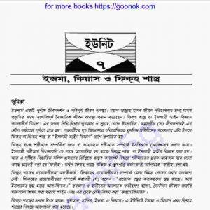 ইজমা কিয়াস ও ফিকহ শাস্ত্র pdf বই ডাউনলোড
