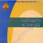 ইসলামী চিন্তাধারার উপর একশ একটি মুনাযিরা pdf বই